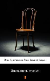 Chomikuj, ebook online Двенадцать стульев. Илья Арнольдович Ильф