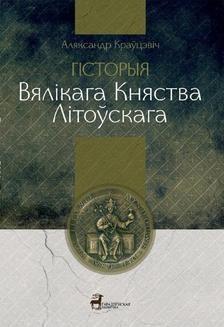 Chomikuj, ebook online Historia Wielkiego Księstwa Litewskiego (w języku białoruskim). Aleś Kraucevich