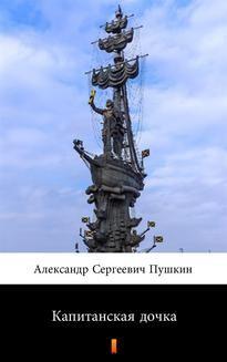 Chomikuj, pobierz ebook online Капитанская дочка. Александр Сергеевич Пушкин