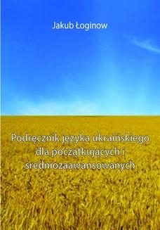 Chomikuj, ebook online Podręcznik języka ukraińskiego dla początkujących i średniozaawansowanych. Jakub Łoginow