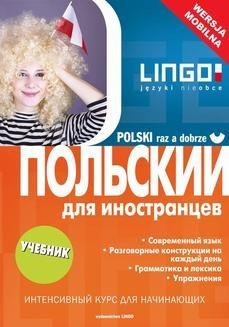 Chomikuj, ebook online POLSKI RAZ A DOBRZE (wersja rosyjska). Wydanie Mobilne. Stanisław Mędak
