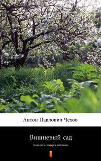 Ebook Вишневый сад pdf